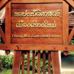 Centre historique de Chiang Mai